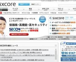 sixcore 検証・評価レビュー