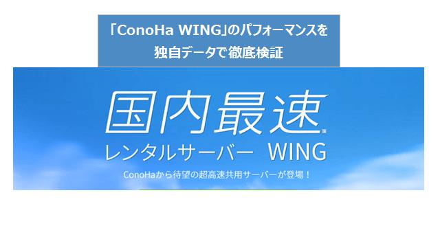 国内最速は本当?ConoHa WINGの応答速度・表示速度を独自データで徹底検証!