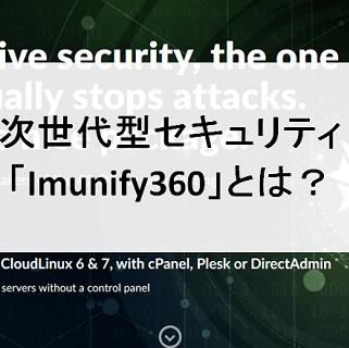 次世代型セキュリティImunify360とは?導入済みのレンタルサーバーは?