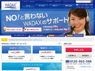 WADAXの評判とレビュー