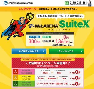 WebARENA SuiteX の評判とレビュー