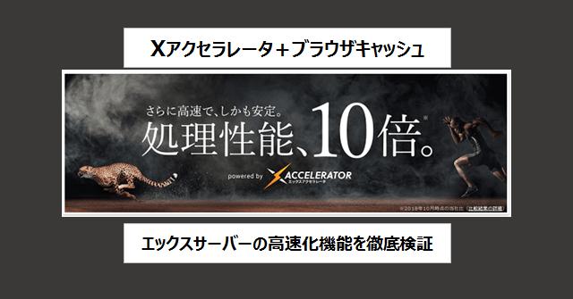 Xアクセラレータ+ブラウザキャッシュでエックスサーバーが高速化!2つの新機能を徹底検証!