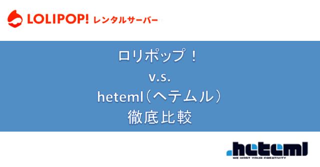 ペパボ対決!heteml(ヘテムル)v.s.ロリポップ!(エンタープライズ)徹底比較