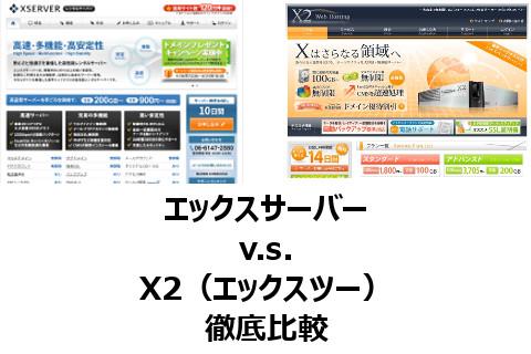 エックスサーバー対決!「エックスサーバー」v.s.「X2(エックスツー)」徹底比較