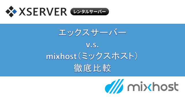 「エックスサーバー」v.s.「mixhost」徹底比較!