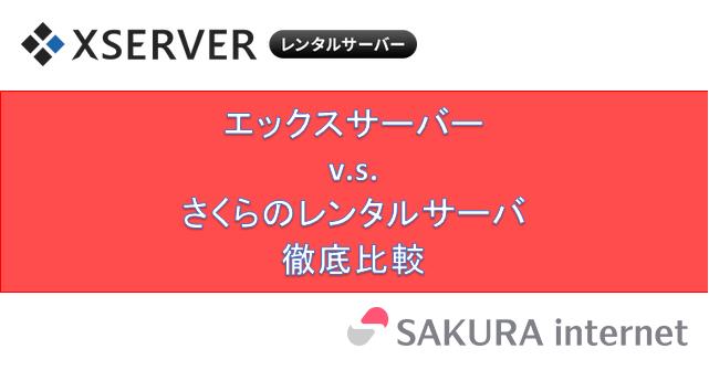 「エックスサーバー」v.s.「さくらのレンタルサーバ」-機能とパフォーマンスを徹底比較!