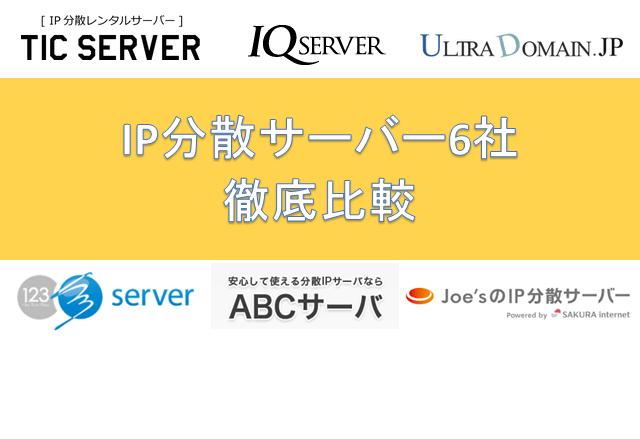 「IP分散サーバー」6社を徹底比較!料金・安定性・表示速度など
