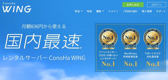 国内最速で大評判!「ConoHa WING」を独自に検証・評価レビュー