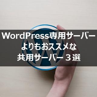 WordPress 専用サーバーよりもおススメな共用サーバー3選