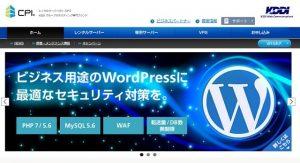 CPI「シェアードプラン ACE01」のWordPressインストール