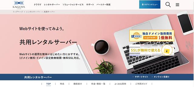 カゴヤ・ジャパンの共用サーバーの評判と独自データによる検証レビュー