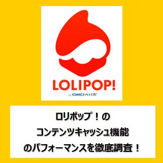 驚異的な速さ!ロリポップのコンテンツキャッシュ機能のパフォーマンスを検証