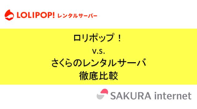 「ロリポップ!」v.s.「さくらのレンタルサーバ」-機能とパフォーマンスを徹底比較!