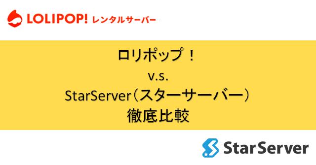 「ロリポップ!」v.s.「スターサーバー」-機能とパフォーマンスを徹底比較!