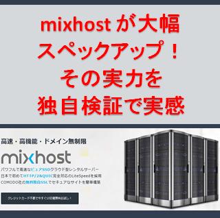 mixhostが大幅スペックアップ!その実力を独自検証で実感