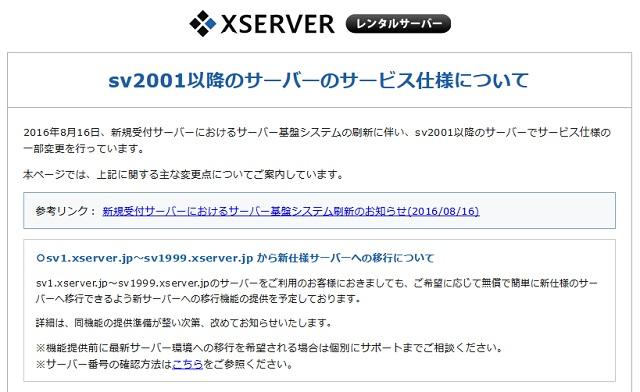 「エックスサーバー」がサーバー基盤システムを刷新