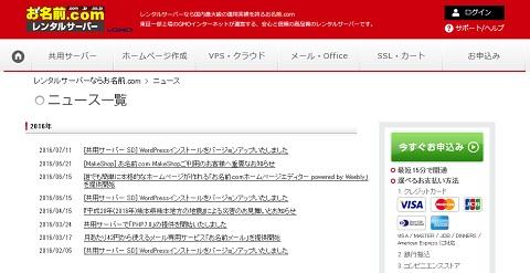 お名前.comサーバーがサブドメイン(onamae.jp)とWAFの提供を開始