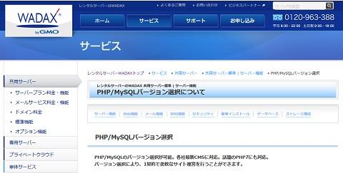 WADAXがPHP7とVer.選択機能+ロリポップがPHP5.6(CGI版)をリリース