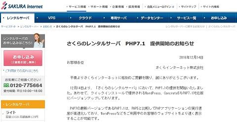 さくらのレンタルサーバがPHP7.1を提供開始!早速パフォーマンスを検証