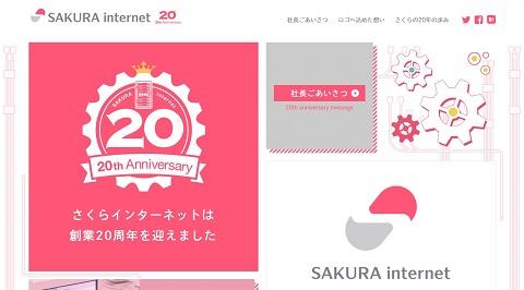 さくらインターネットが創業20周年・さくらのレンタルサーバも12周年!