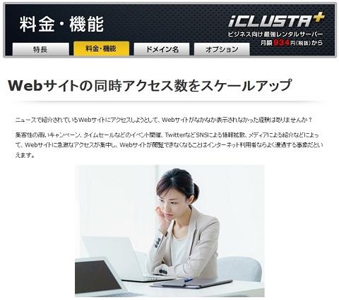 iClsta+がサイトへの同時アクセス数を増やす「スケールアップ」機能をリリース+口コミキャンペーン実施中