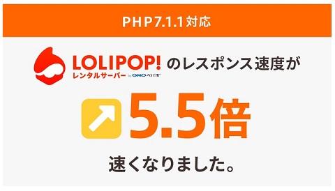 「ロリポップ!」が待望のPHP7.1.1に対応 その実力を徹底検証!