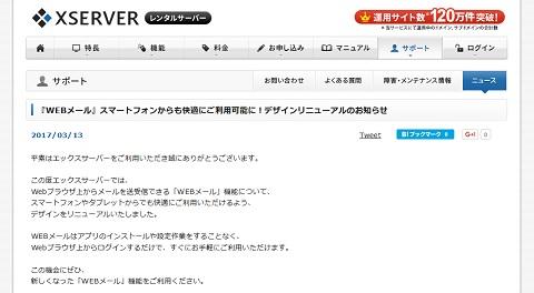 エックスサーバーのWebメールがスマホ向けにデザインリニューアル(レスポンシブ/フラットデザイン)
