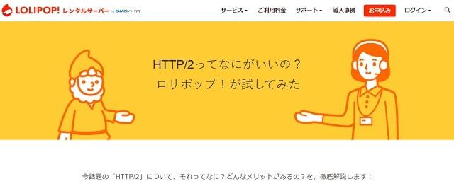 ロリポが次世代規格HTTP/2に対応!hetemlやグーペでもSSL証明書が無料~に(ゆる系マンガ解説も)