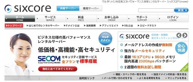 サーバー基盤システムを刷新したsixcore(シックスコア)の実力を徹底検証!