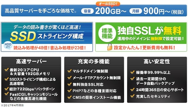 エックスサーバーがオールSSD化で速度向上!表示速度比較でその実力を検証