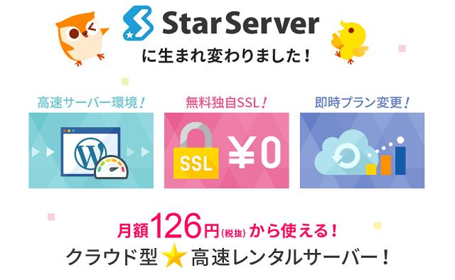 ネットオウルが新たに「スターサーバー」をリリース!その特徴や使い勝手などを詳しく紹介