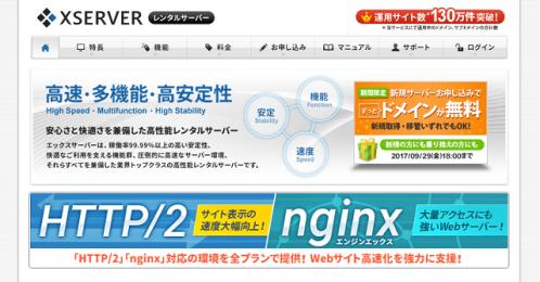 エックスサーバーがnginx(エンジンエックス)とHTTP/2を導入!パフォーマンスの変化を確認