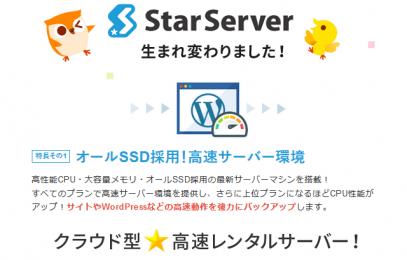 スターサーバーがオールSSD化でパフォーマンスが向上!その概要と検証結果を解説