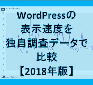 サーバー別のWordPress表示速度を独自調査データで比較【2018年版】