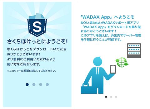 「さくらポケット」 v.s. 「WADAX App」スマホアプリ比較