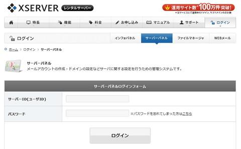 レンタルサーバーの管理画面とその他の機能