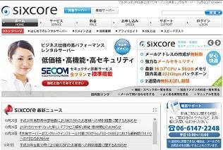 高品質で評判のsixcore(シックスコア)|その魅力を検証・評価
