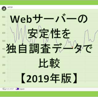 Webサーバーの安定性を独自調査データで比較【2019年版】
