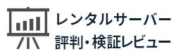 レンタルサーバー評判・検証レビュー