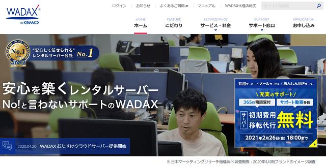 WADAXの検証・評価レビュー