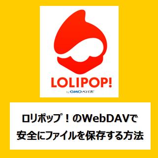 ロリポップ!のWebDAVで安全にファイルを保存する全手順を解説