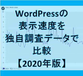 サーバー別のWordPress表示速度を独自調査データで比較【2020年版】