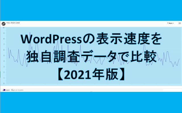 サーバー別のWordPress表示速度を独自調査データで比較【2021年版】