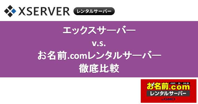 最大のライバル?「エックスサーバー」v.s.「お名前.comレンタルサーバー」徹底比較