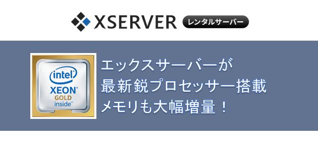 エックスサーバーが最新鋭プロセッサー搭載+メモリ大幅増量!実力アップを確認